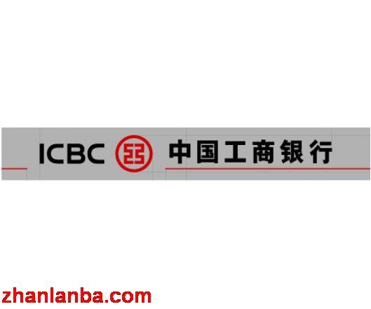 icbc在线银行-工行 中国工商银行